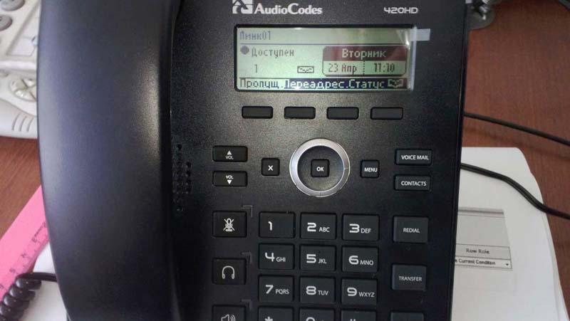 Голосовая почта Audiocodes 420HD