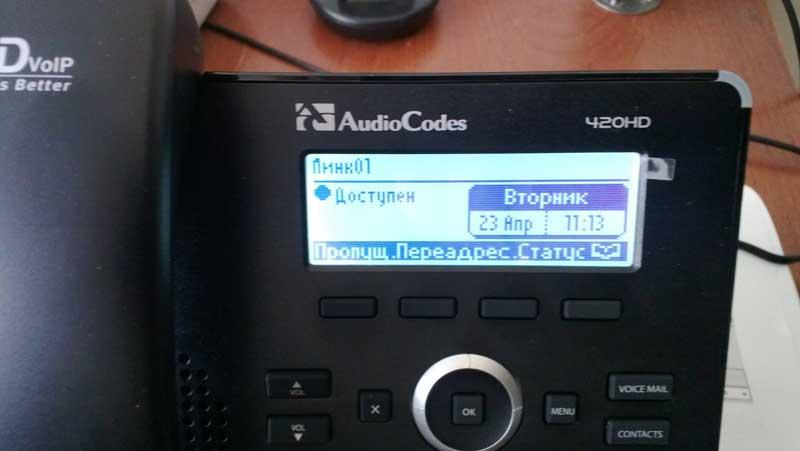 Русифицированный телефон AudioCodes 420HD