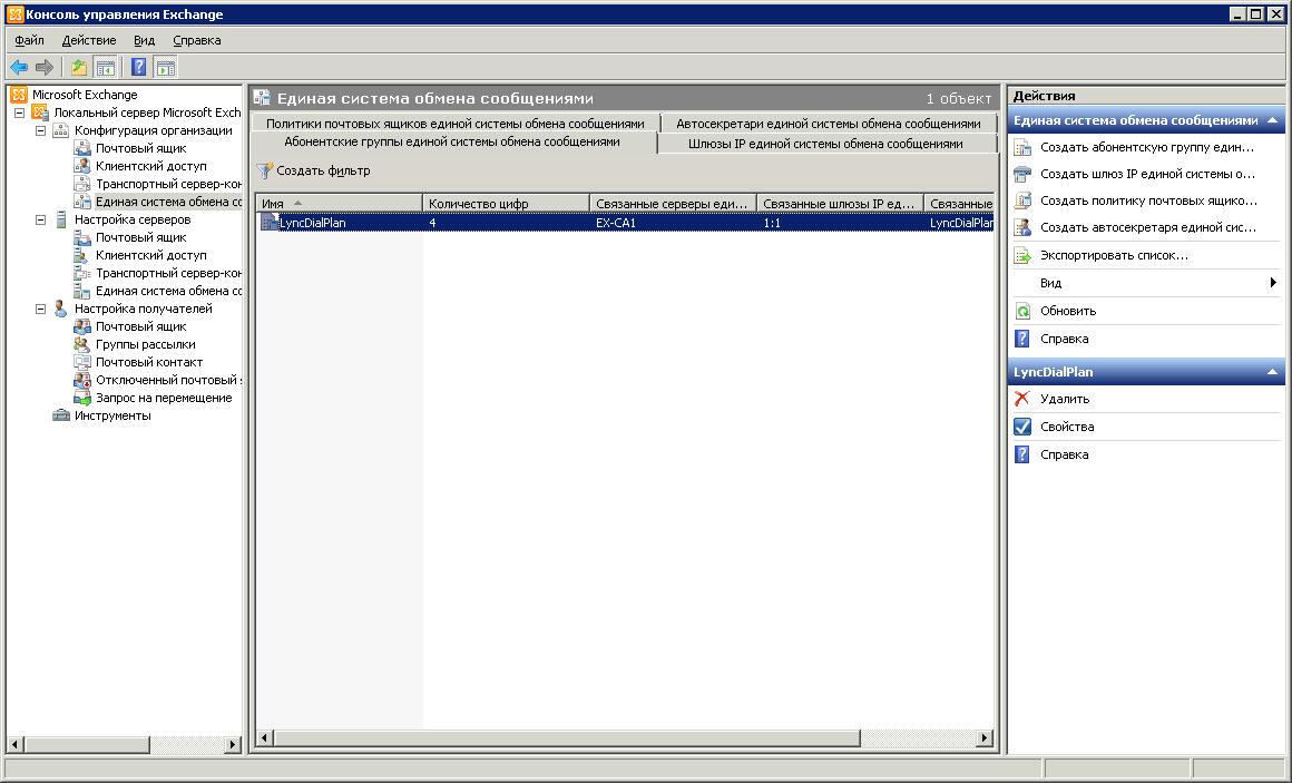 DialPlan Exchange объединенных коммуникаций