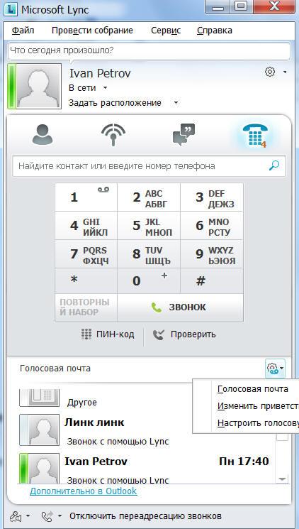 Пункты голосовой почты в Lync клиенте