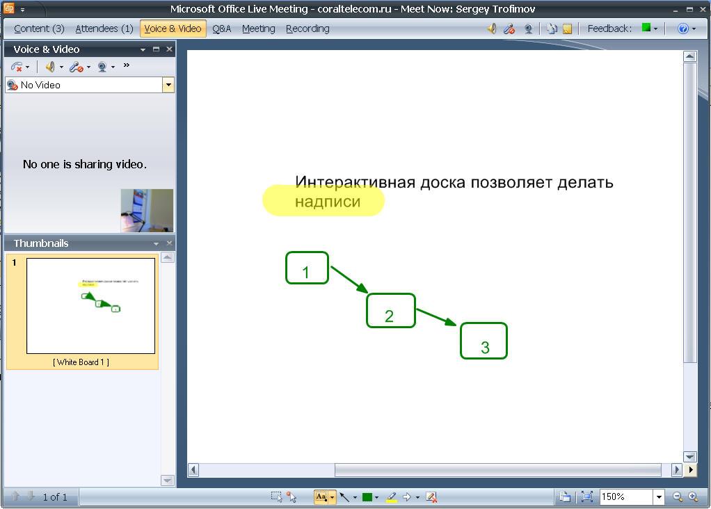 Интерактивная доска в дистанционном обучении позволяет делать надписи и отметки