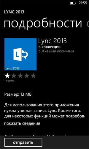 Клиент Lync 2013 в магазине Windows 8