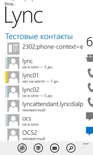 список контактов мобильного клиента Lync 2013