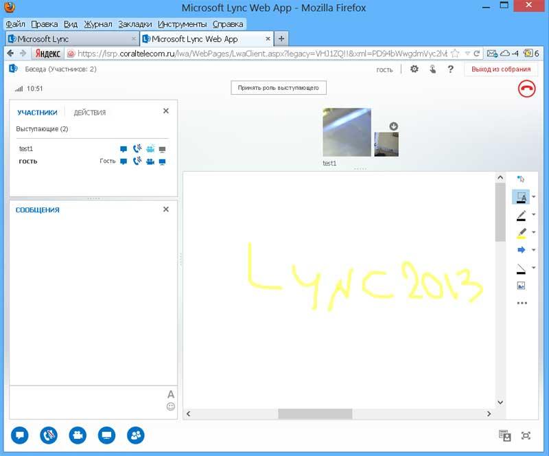 Клиент WebApp для Lync 2013