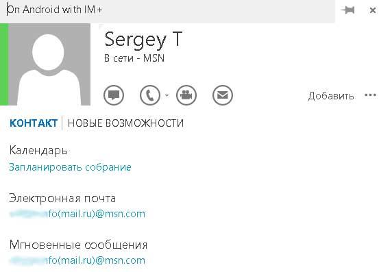 Так выглядит карточка контакта Skype в Lync