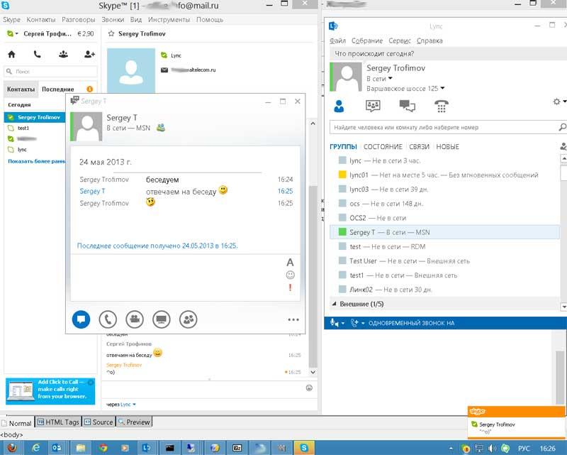 Федерация между Lync и Skype